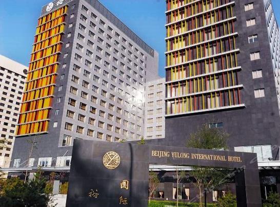 北京裕龙国际大酒店