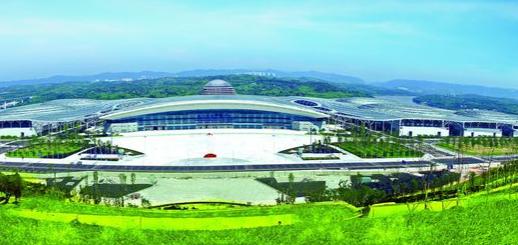 重庆市国际博览中心