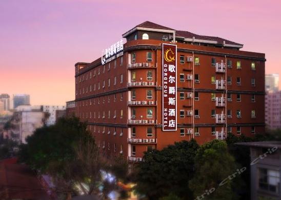 广州歌尔爵斯酒店