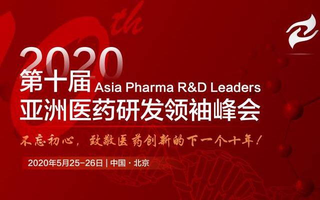 2020(第十屆)亞洲醫藥研發領袖峰會