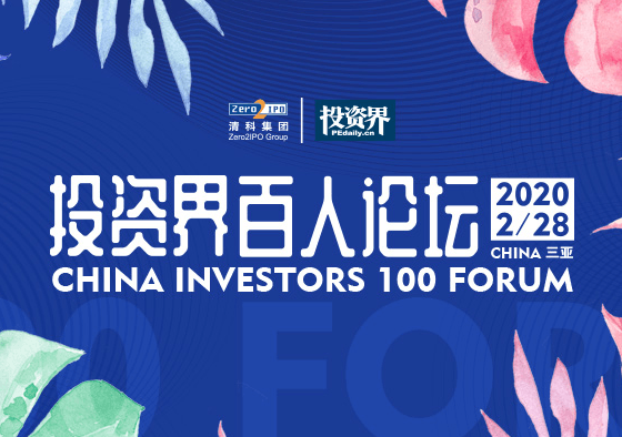 2020投資界百人論壇(三亞)