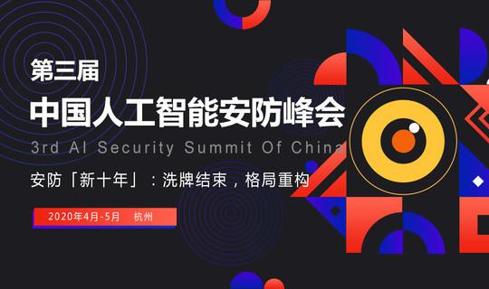 第三届中国人工智能安防峰会