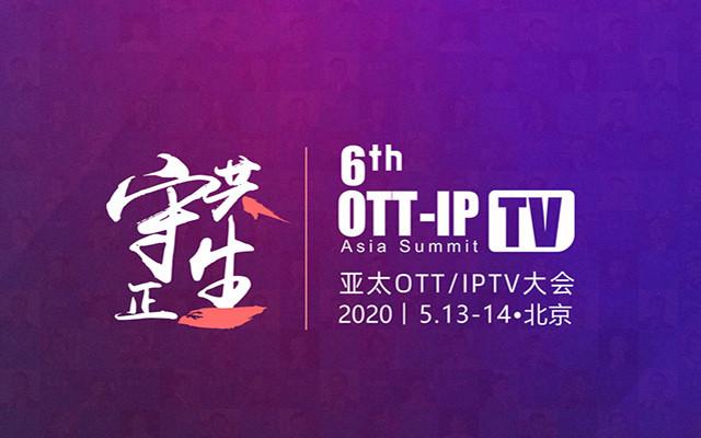 2020亚太OTT/IPTV大会