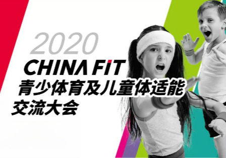 2020CHINAFIT青少体育及儿童体适能交流大会