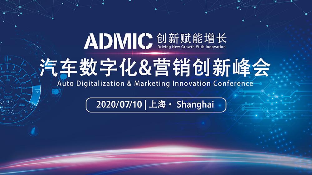 2020ADMIC汽車行業數字化&營銷創新峰會