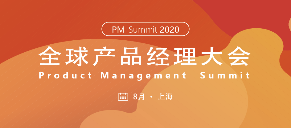 PM-Summit 2020全球产品经理大会 Product Management Summit