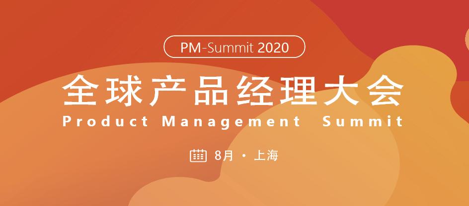 PM-Summit 2020全球产品经理大会 Product Management Summit