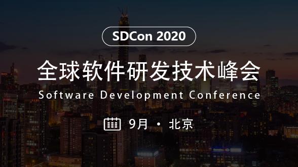 2020全球軟件研發技術峰會