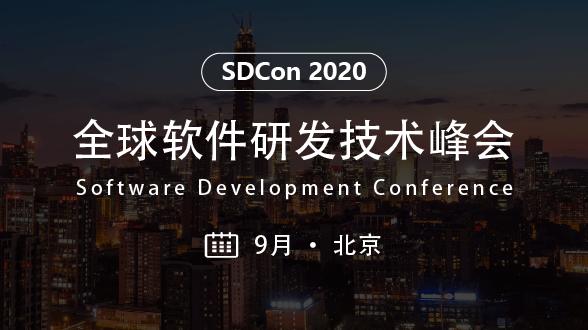 2020全球软件研发技术峰会