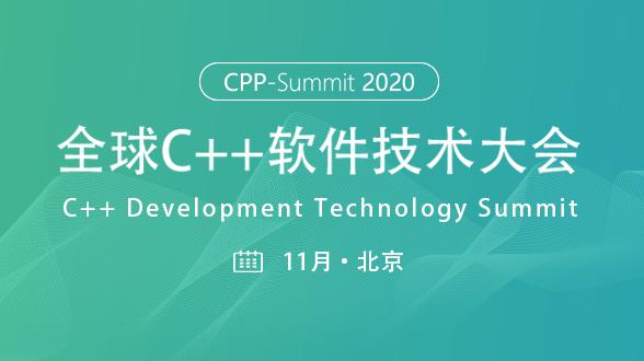 2020全球C++軟件技術大會