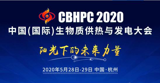 CBPC&CBHPC 2020 中国(国际)生物质供热与发电大会(杭州)