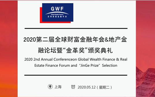 近期金融财经行业跑会指南2020年5月版