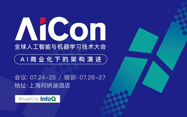 AICon2020全球人工智能與機器學習大會