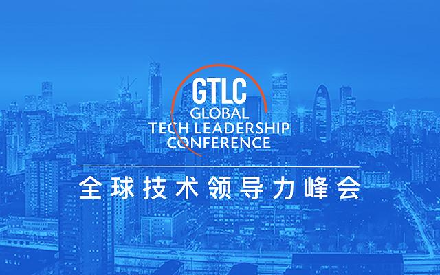 GTLC北京2020全球技术领导力峰会