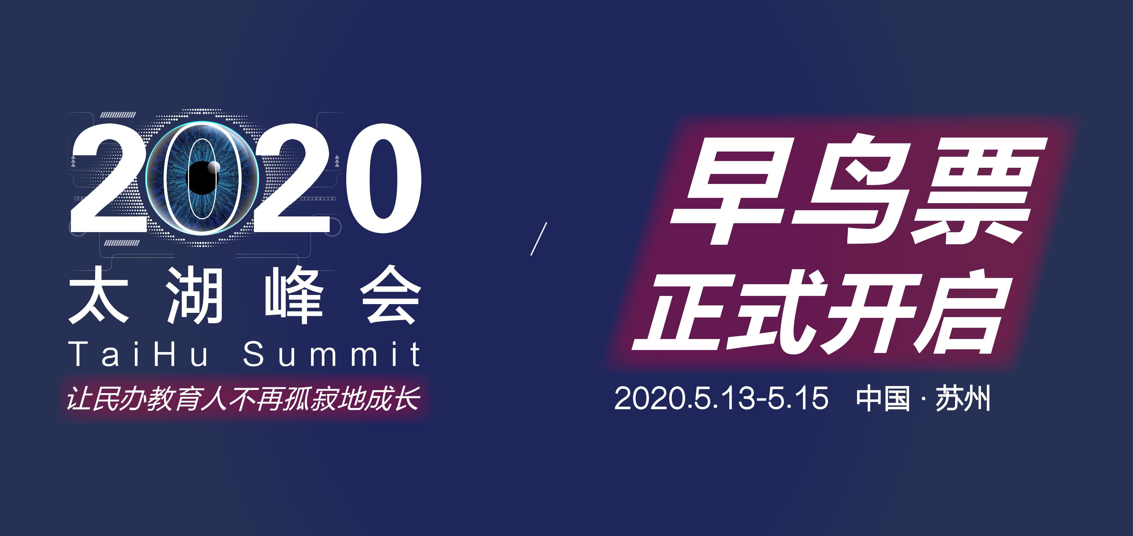 2020第五屆民辦教育太湖峰會(蘇州)