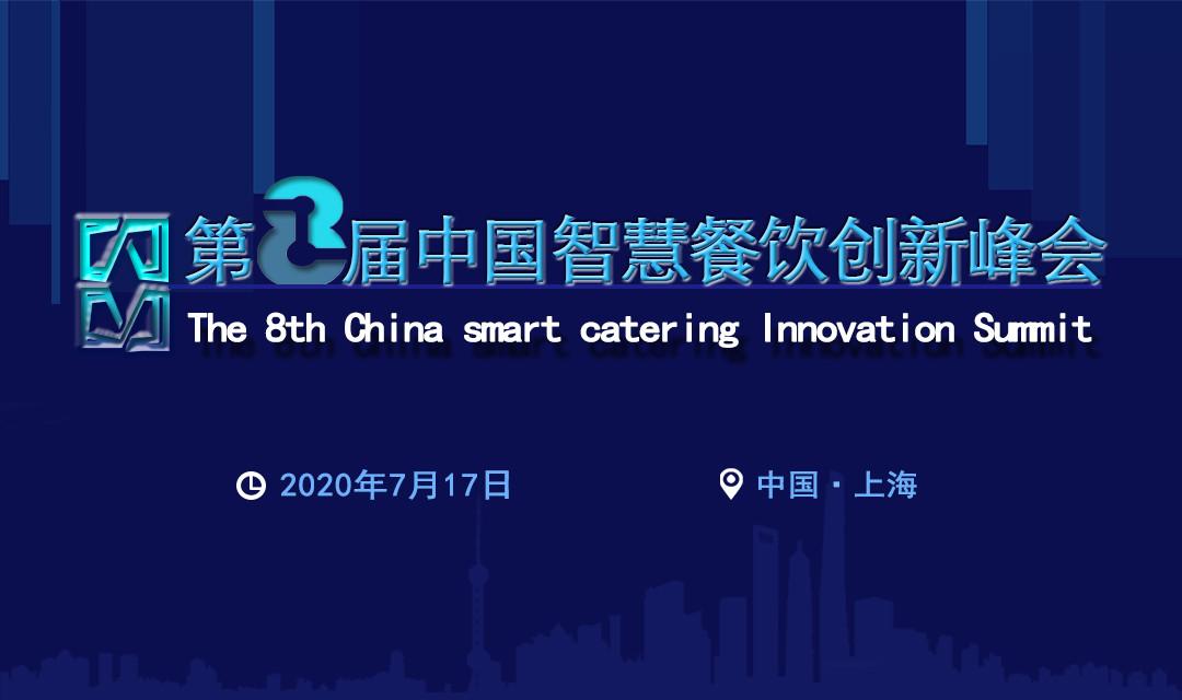 2020第八届中国智慧餐饮创新峰会