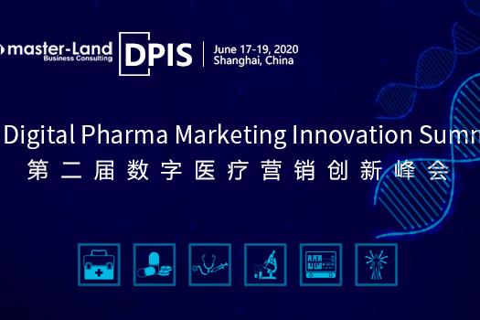 2020第二屆數字醫療與營銷創新峰會