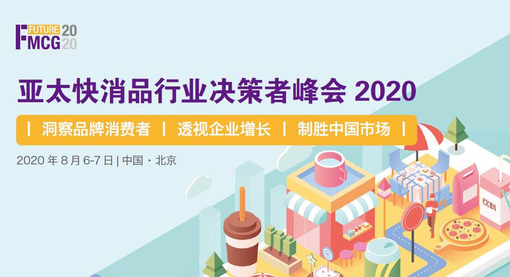 2020年北京8月会议日程排期表已发布,建议收藏