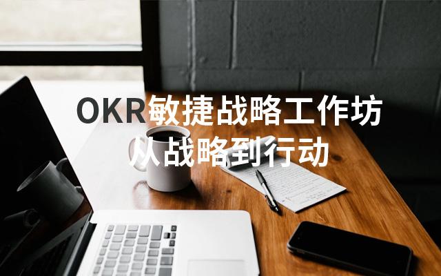 OKR敏捷战略工作坊:从战略到行动(5月成都)