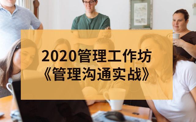 2020管理工作坊《管理溝通實戰》-5月成都