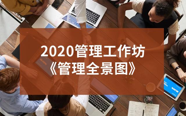 2020管理工作坊《管理全景图》-5月成都