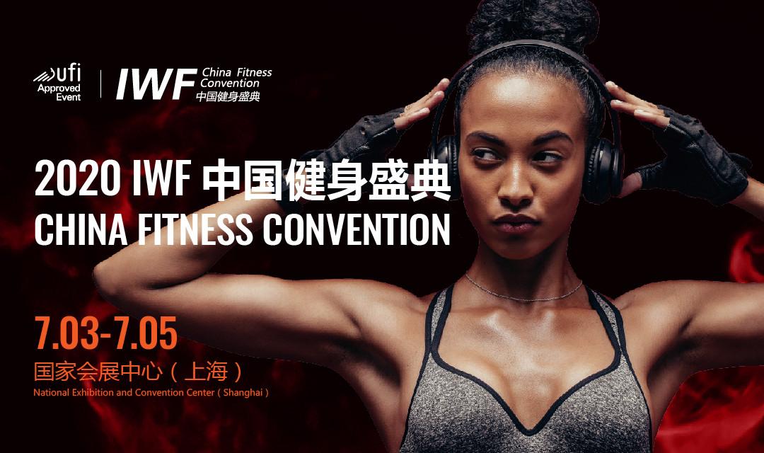 2020 IWF中国健身盛典
