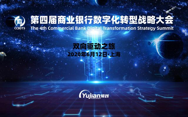 2020第四屆商業銀行數字化轉型戰略大會(上海)