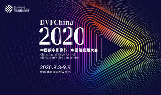 2020中國數字影像節暨2020中國短視頻大賽