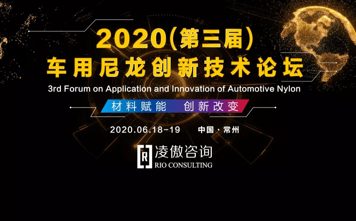 2020(第三届)车用尼龙创新论坛