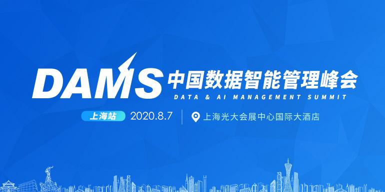 2020热门大数据行业大会排行榜
