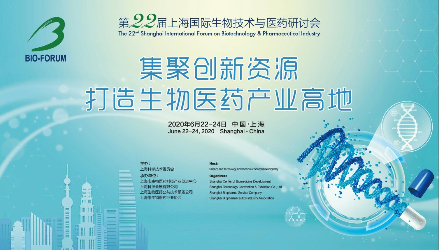 第22届上海国际生物技术与医药研讨会(Bio-Forum?2020)