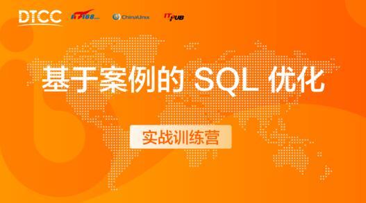 基于案例的 SQL 优化实战训练营(点播课)