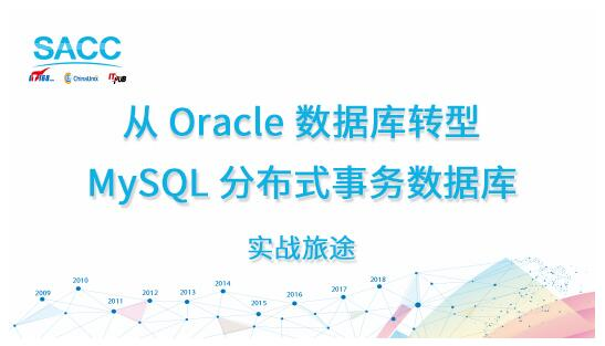 从Oracle数据库转型MySQL分布式事务数据库的实战旅途深度培训