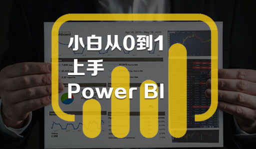 小白从0到1上手Power BI培训课程(点播课)