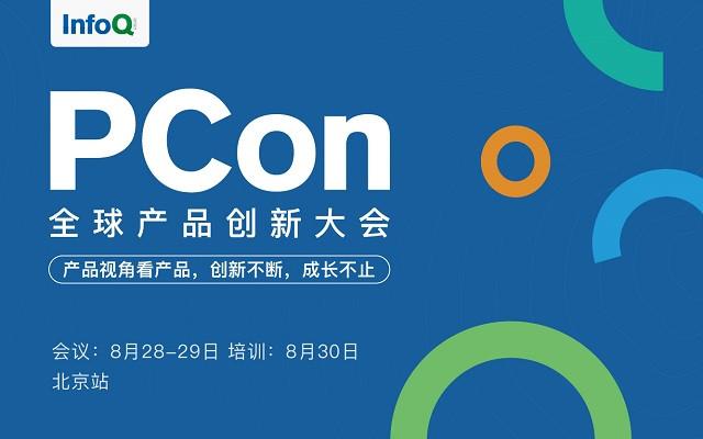 PCon全球产品创新大会.2020北京站