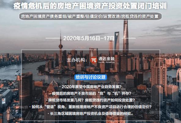 2020疫情危机后的房地产困境资产投资处置闭门培训(上海)