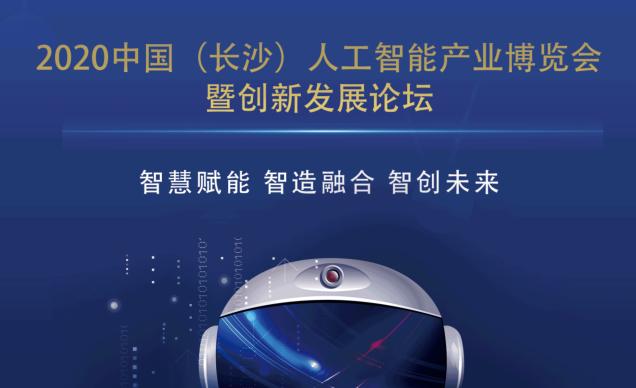 2020 中部(长沙)人工智能产业博览会暨创新发展论坛