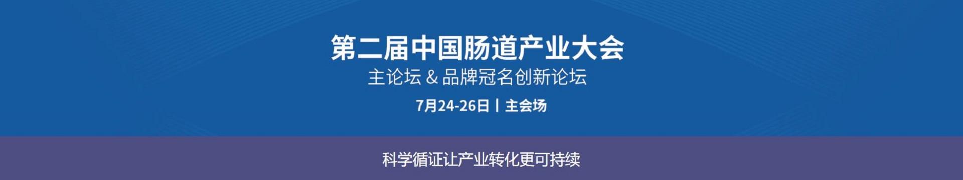 第二屆中國腸道產業大會