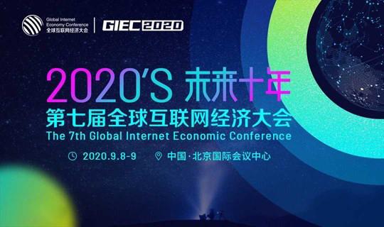 GIEC2020第七屆全球互聯網經濟大會
