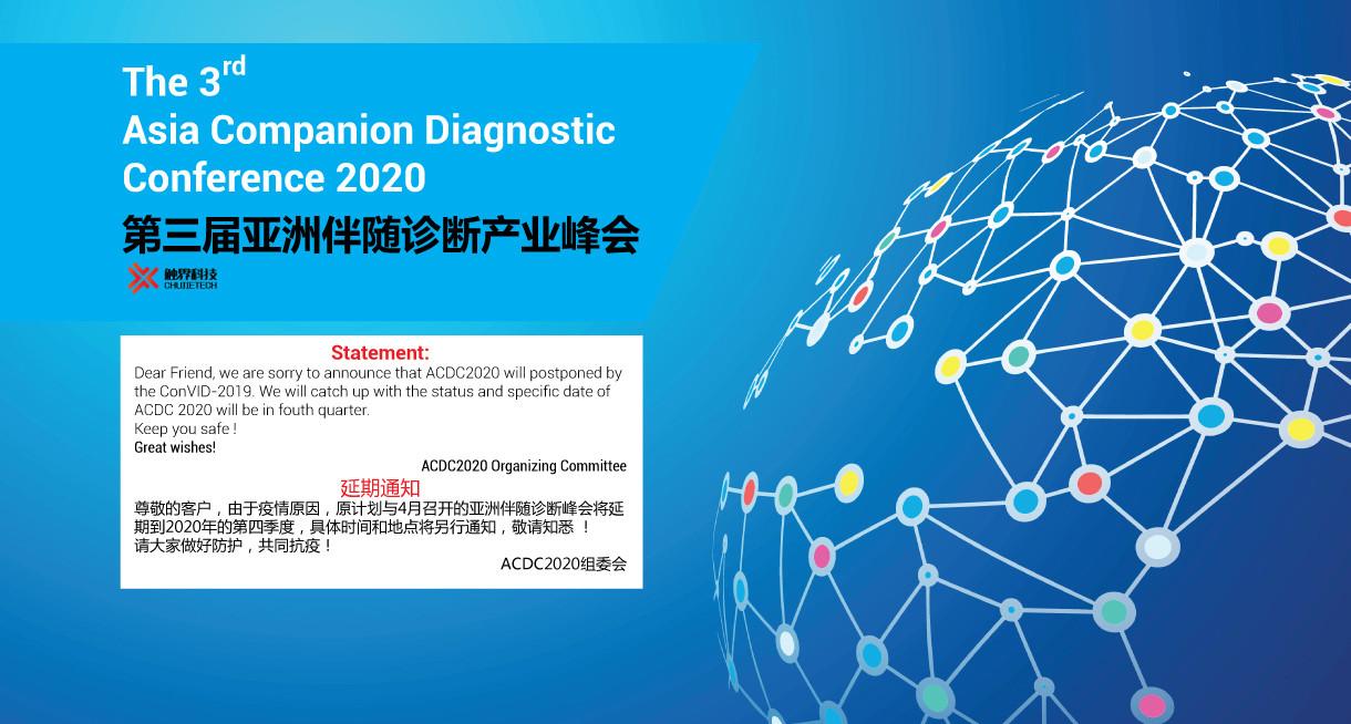 第三屆亞洲伴隨診斷產業峰會