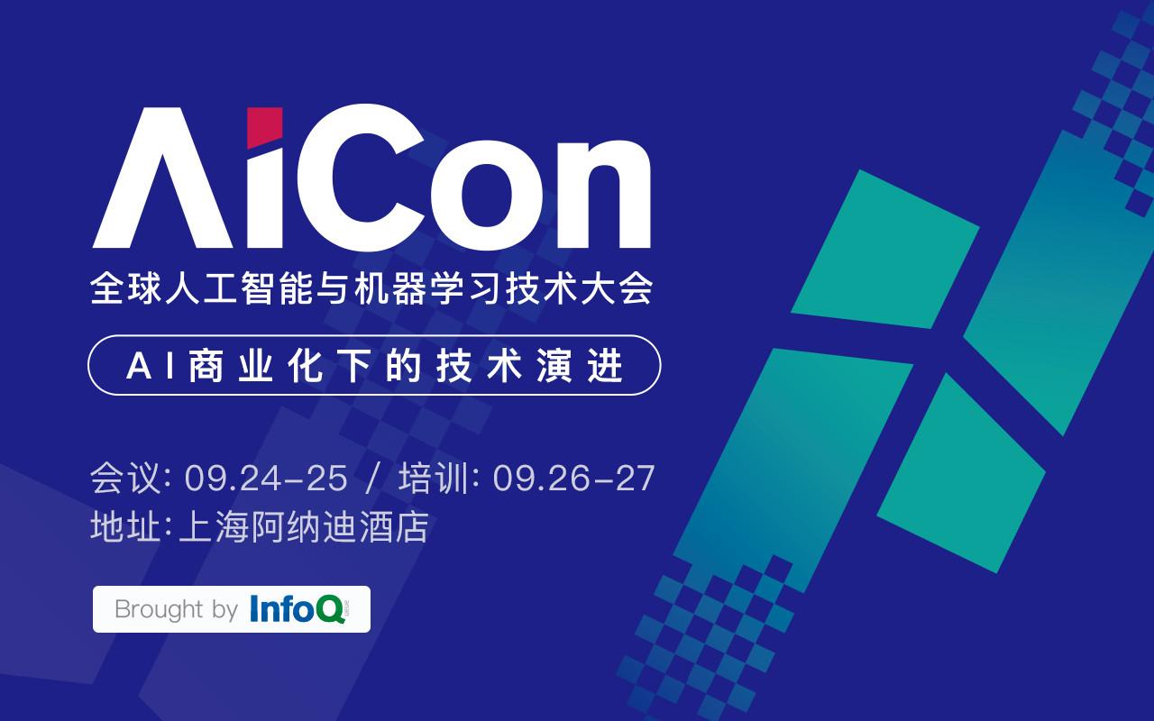 AICon2020全球人工智能与机器学习大会