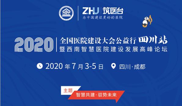 2020全国医院建设大会公益行暨现代智慧医院建设及管理创新高峰论坛(四川站)