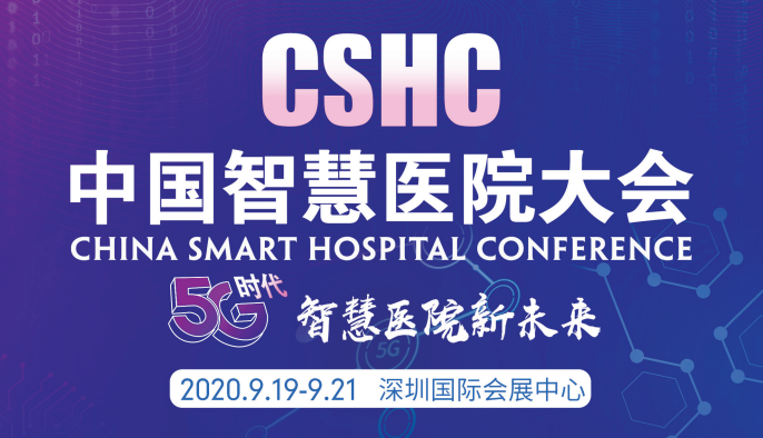 第四届中国智慧医院大会(CSHC2020)