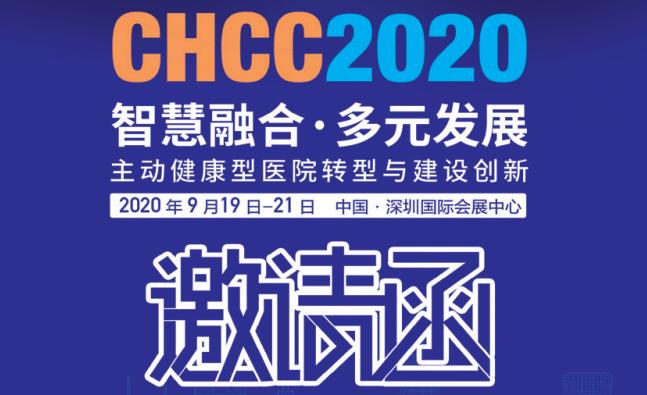第二十一屆全國醫院建設大會暨中國國際醫院建設、裝備及管理展覽會(CHCC 2020)