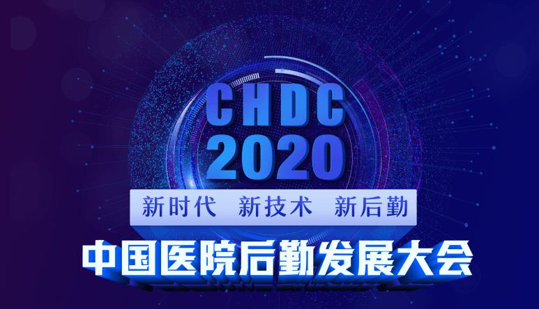 2020中国医院后勤发展大会