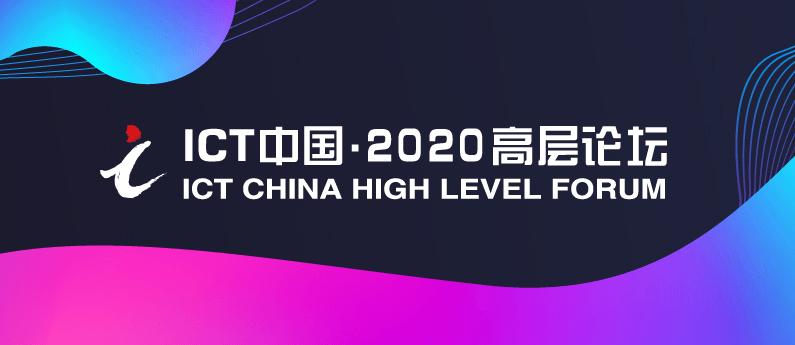 信息通信(ICT)中国2020·高层论坛