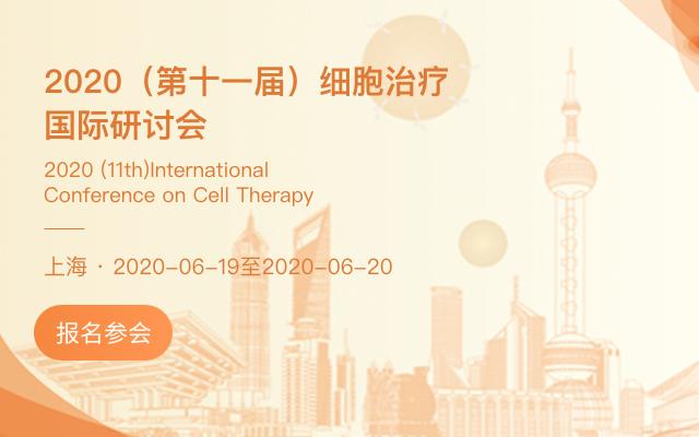2020(第十一届)细胞治疗国际研讨会
