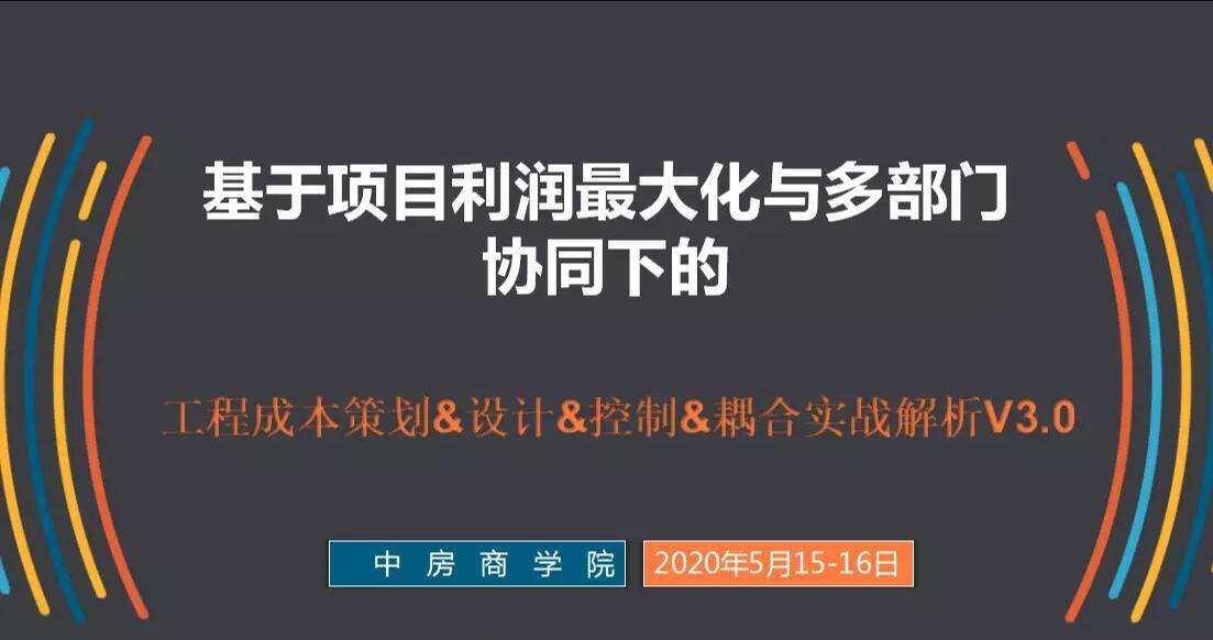 【郑州】基于项目利润最大化与多部门协同下的工程成本策划&设计&控制&耦合实战解析V3.0 (5月15-16日)