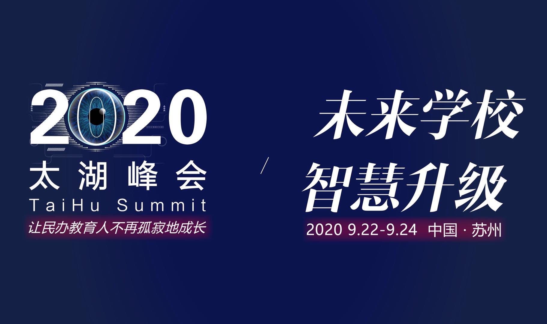 2020第五届民办教育太湖峰会(苏州)