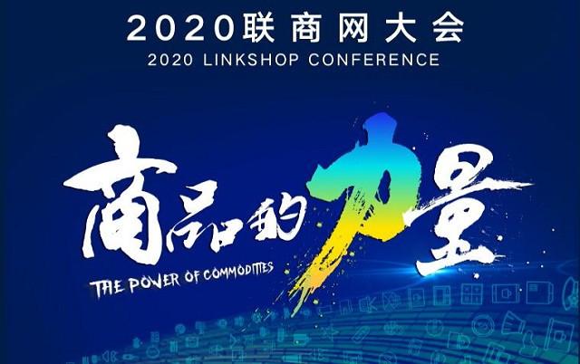 2020聯商網大會(商品的力量)
